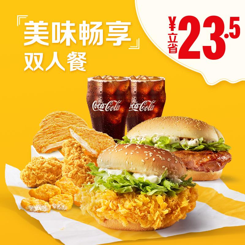 麦当劳 美味畅享双人餐 单次券 电子优惠券代金券