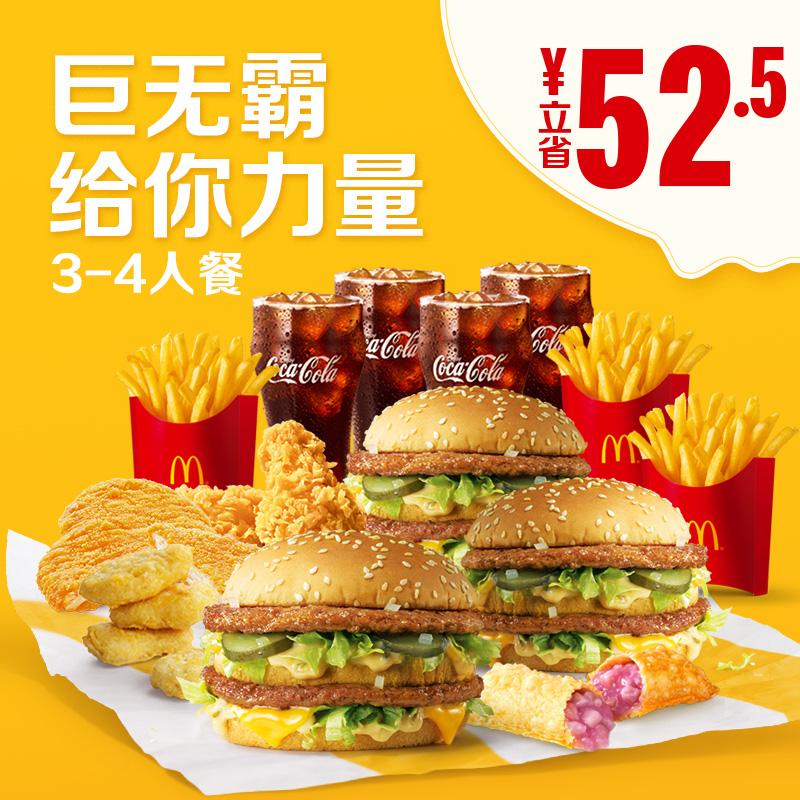 麦当劳  我就喜欢 巨无霸 3-4人餐 单次券