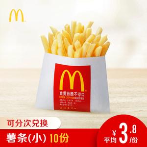 麦当劳 小份薯条 10次券