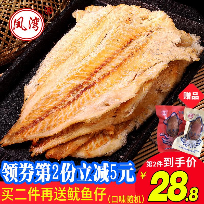 凤湾烤鳕鱼片干烤鱼片500g包邮青岛特产零食即食鱼干小吃海鲜零食