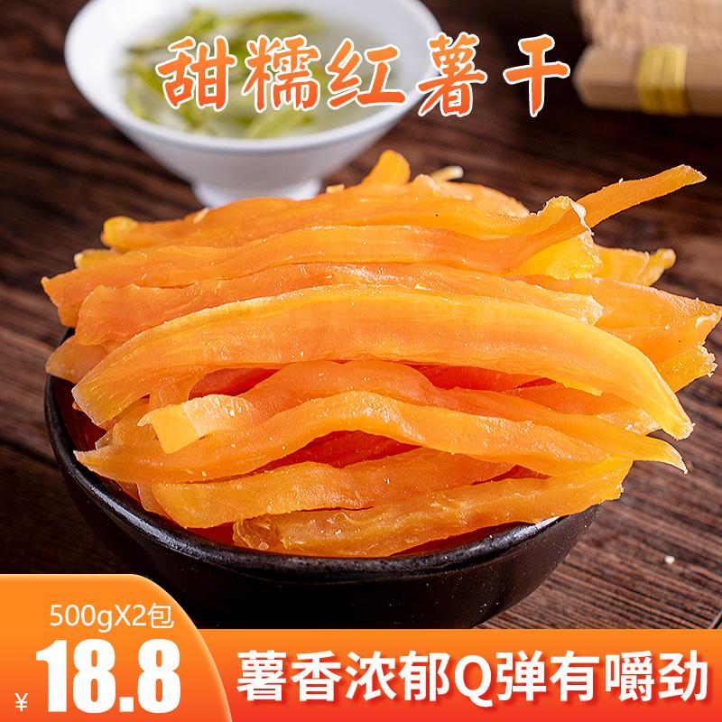 【春江月】500gx2包零食特产红薯干18.80元包邮