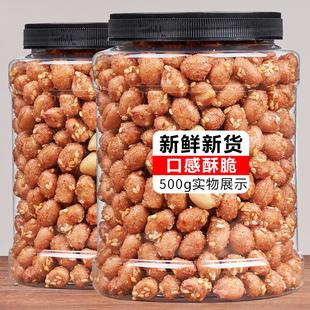 琥珀花生米500g蜂蜜味香辣味下酒菜小吃零食特产酥脆多味花生仁