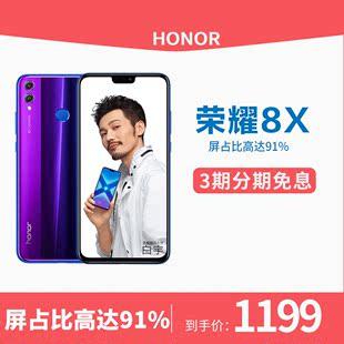 华为HONOR/荣耀 荣耀8X全面屏智能游戏64G/128G手机正品包邮热卖