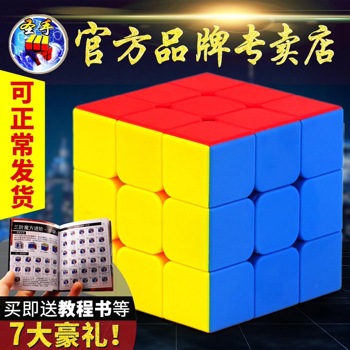 圣手3阶三阶2二4四5五阶宝石彩色魔方专业比赛初学者益智减压玩具