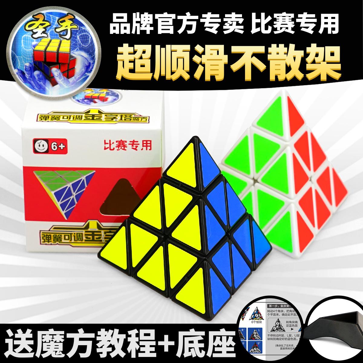 12月02日最新优惠圣手金字塔异形竞速拧四轴比赛魔方