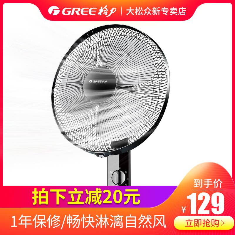 格力电风扇 落地扇家用 定时大功率夏季电风扇 摇头节能 学生风扇