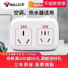 公牛空调插座可用16a转10a加16安扩展大功率插排插线板插头转换器