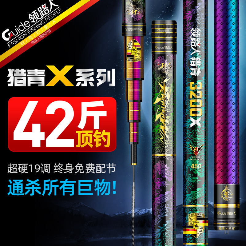 领路人猎青x超轻硬碳素巨物台钓竿