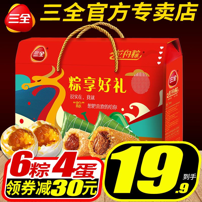 三全粽子礼盒装肉粽嘉兴粽子豆沙蜜枣粽端午甜粽散装特产鲜肉粽叶图片