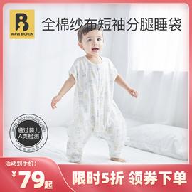 浪比熊 婴儿睡袋夏季薄款纯棉纱布分腿防踢被夏季纱布空调睡袋图片