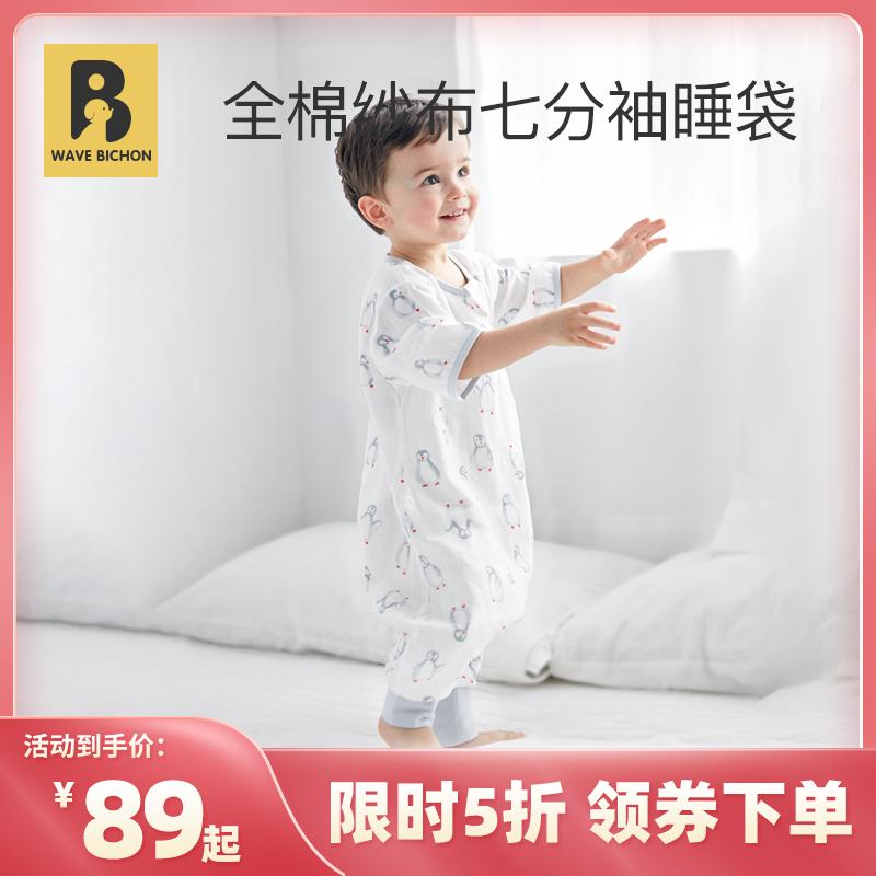 浪比熊睡袋婴儿夏季薄款纱布宝宝睡袋四季通用款空调房儿童防踢被