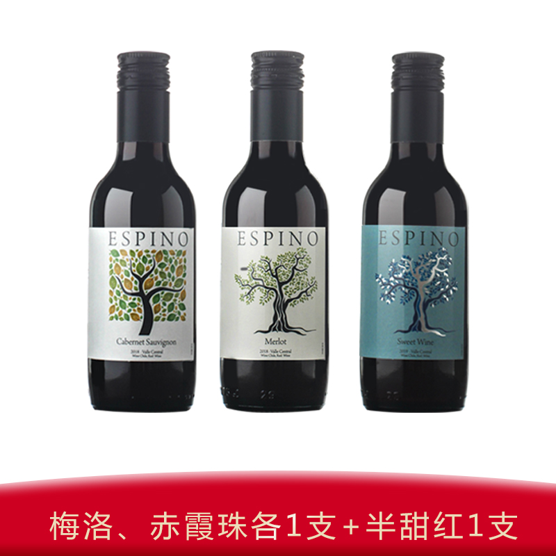 Small bottle of red wine Chile imported Cabernet Sauvignon Merlot Dry Red Wine 187ml double