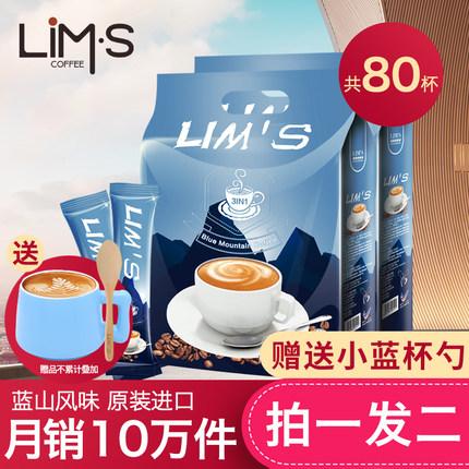 马来西亚进口LIMS蓝山风味速溶咖啡粉共80条袋装三合一