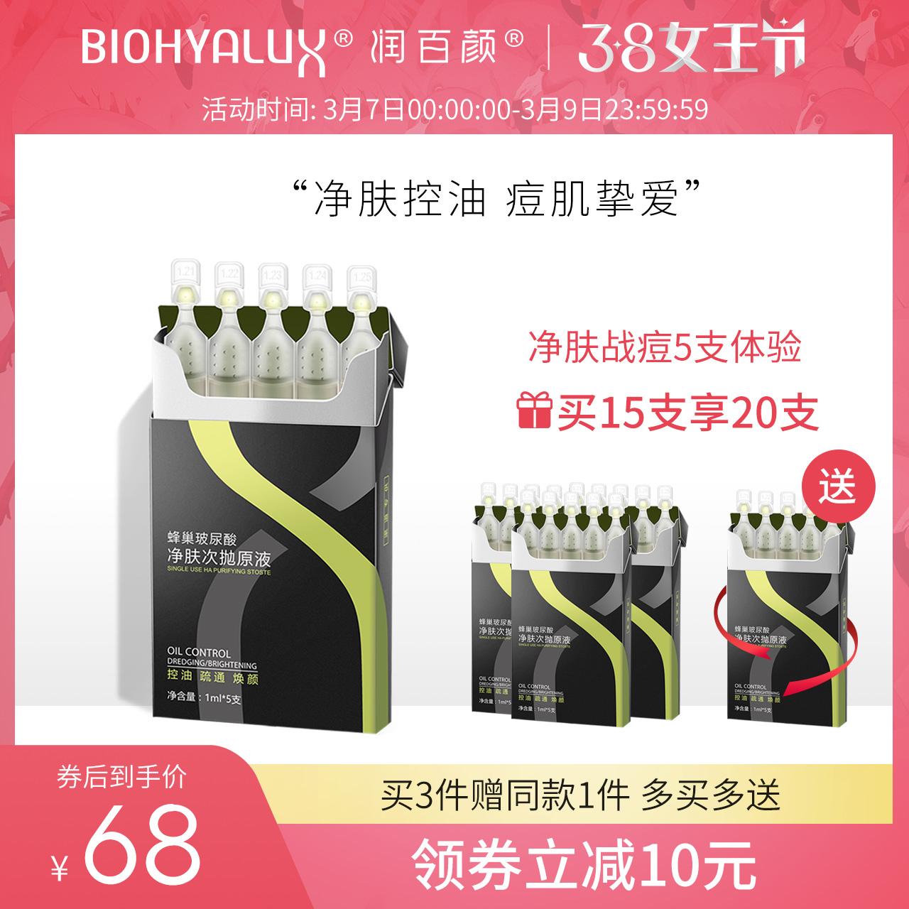 润百颜玻尿酸3D水杨酸面部精华原液控油痘印补水