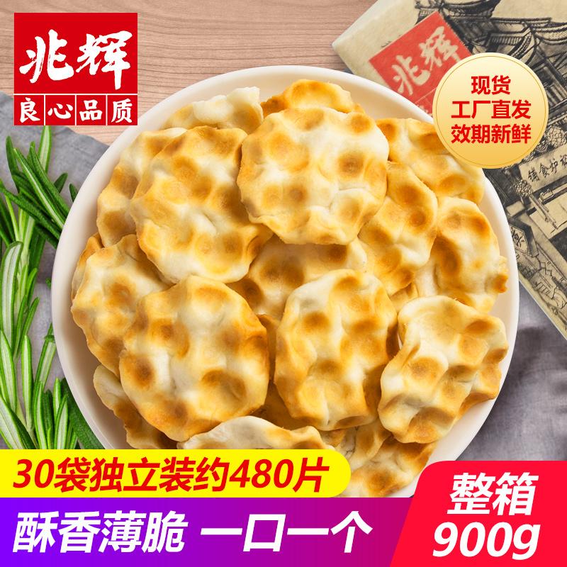 兆辉石头饼900g整箱30袋山西特产石子馍原味饼干休闲零食食品