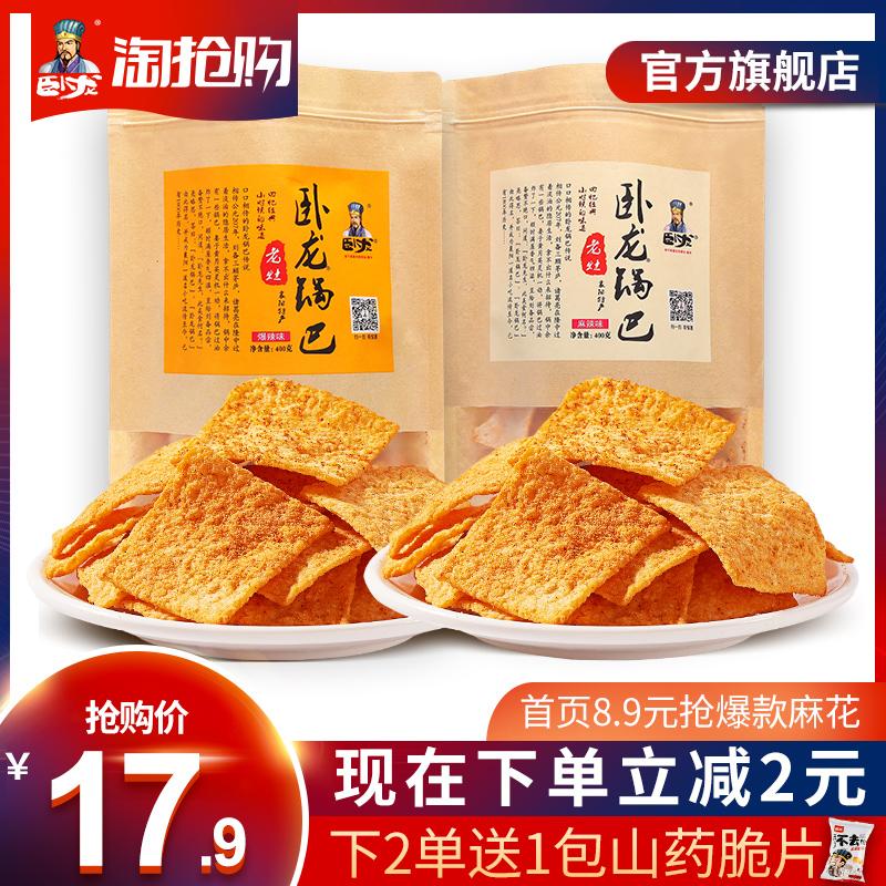 卧龙锅巴老襄阳特产年货休闲膨化食品零食大礼包400g*2包手工锅巴