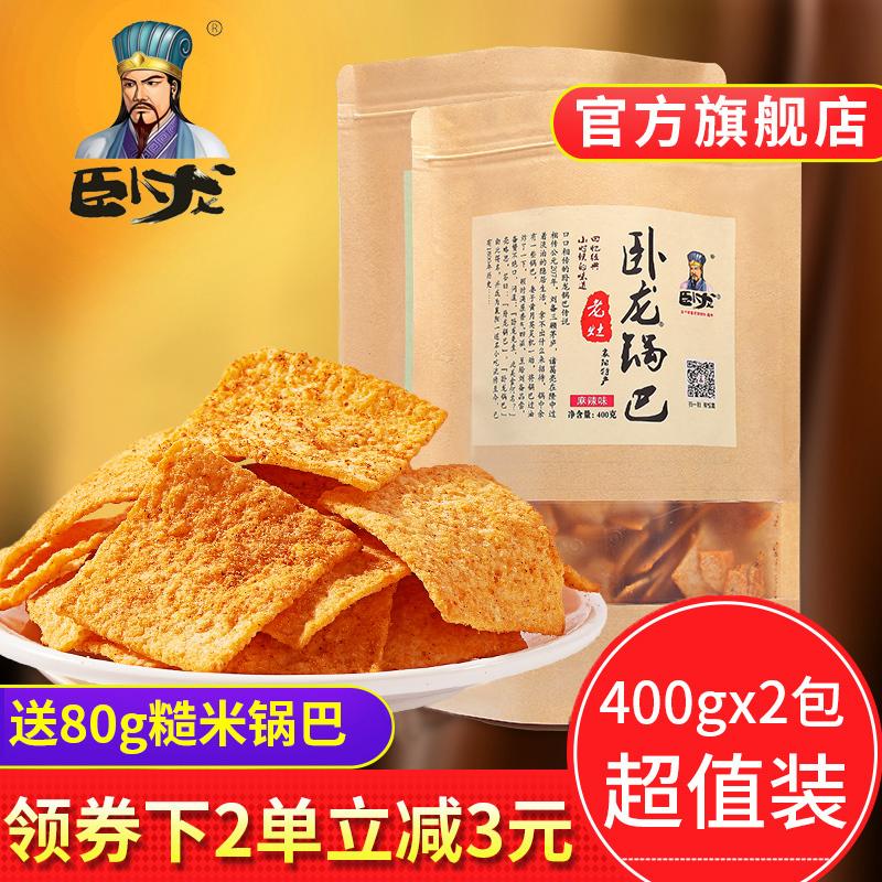 卧龙锅巴老襄阳特产二阳休闲膨化食品零食大礼包400g*2包手工锅巴