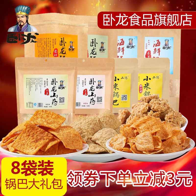 卧龙手工锅巴8包多口味大份量老襄阳特产二阳休闲六一零食大礼包