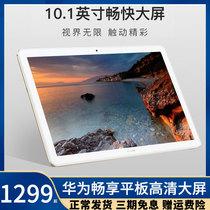 正常发货顺丰包邮华为畅享平板电脑10.1英寸大屏新款安卓10寸4G平板手机二合一WiFi全网通正品pad