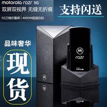 Motorola/摩托罗拉RAZRmoto razr2020刀锋折叠屏5G手机 锋雅黑