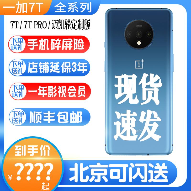 新品 OnePlus/一加7TPro官方旗舰手机 1+7Tpro一加手机