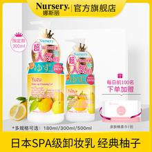 柚子卸妆乳喱脸部温和清洁敏感肌眼唇卸妆水油女Nursery娜斯丽