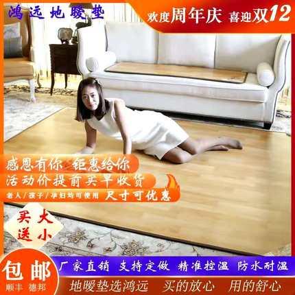 韩国碳晶地暖垫电热加热垫电热地毯