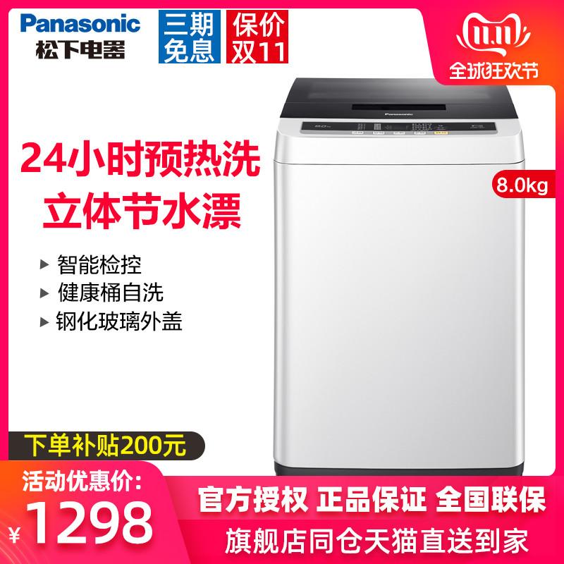 Panasonic/松下 XQB80-T8G2F 8公斤家用静音节能波轮洗衣机全自动