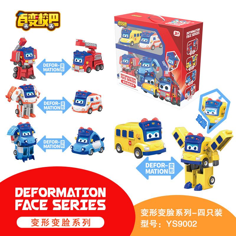 百变校巴儿童汽车男孩变形机器人玩具套装歌德警车消防队套装9002