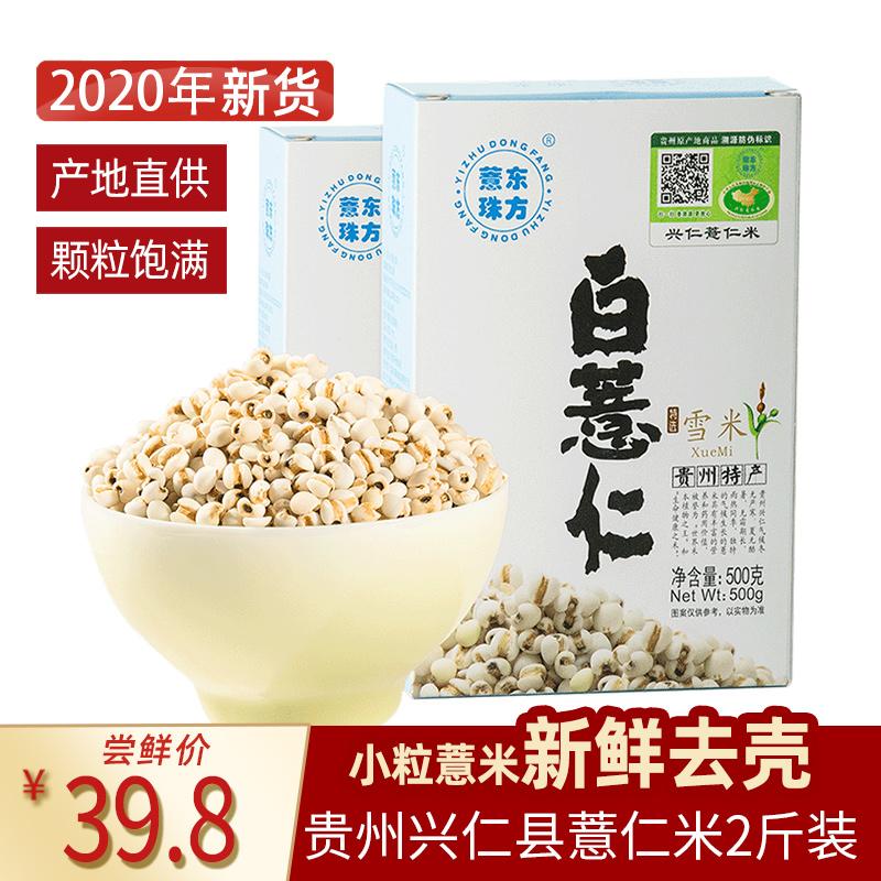 新鲜贵州兴仁薏仁米小薏米苡仁五谷杂粮粗粮油500g*2原产地直供