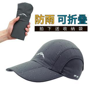帽子男遮阳帽遮雨帽男士 可折叠防雨防水户外跑步速干防晒女鸭舌帽