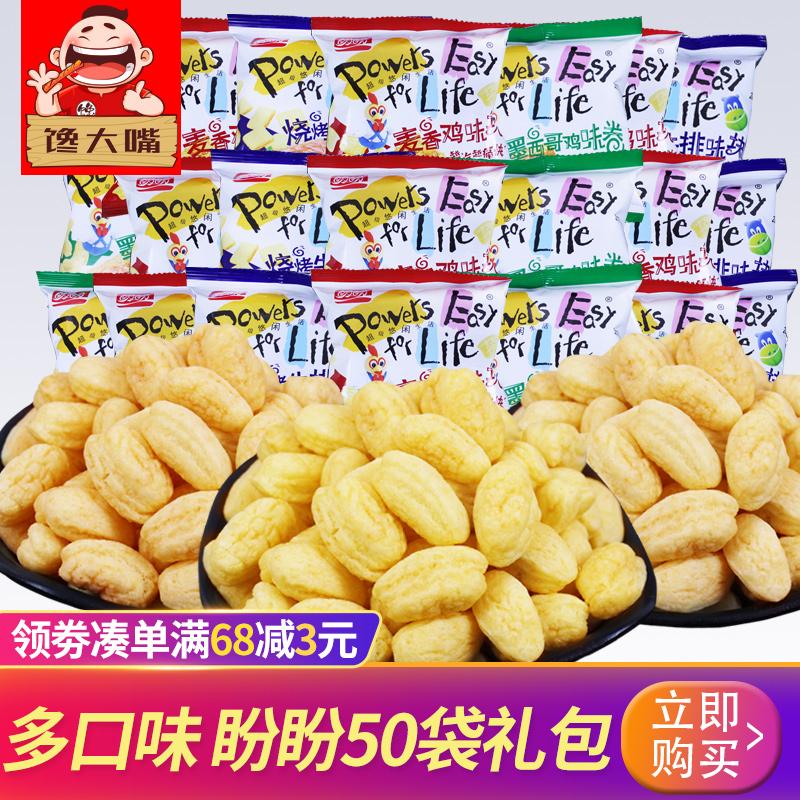 盼盼麦香鸡味块50包一整箱小包烧烤牛排味块休闲膨化零食品大礼包