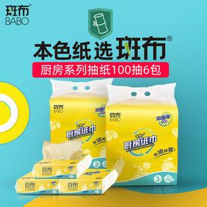 斑布竹浆本色厨房专用纸巾抽纸吸水吸油食物抑菌 100抽6包/抽取式