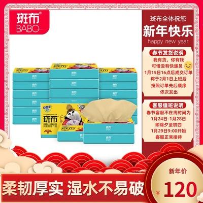 斑布润柔系列竹浆本色家用纸巾抽纸含保湿因子 50片48包/整箱