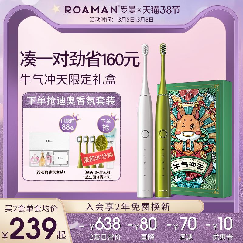 roaman /罗曼电动t10s小果刷牙刷