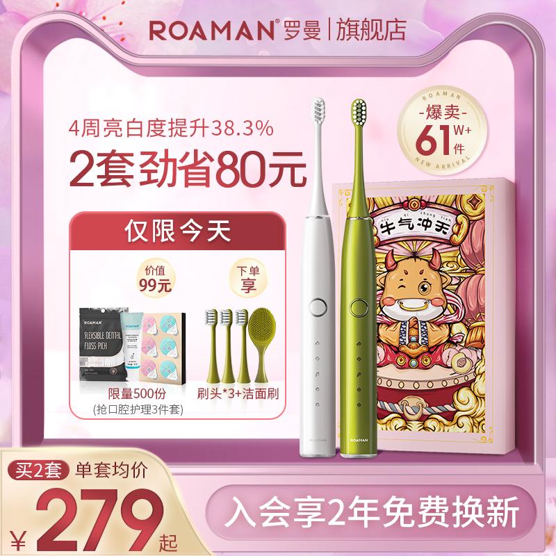 roaman /罗曼电动t10s小果刷牙刷质量怎么样