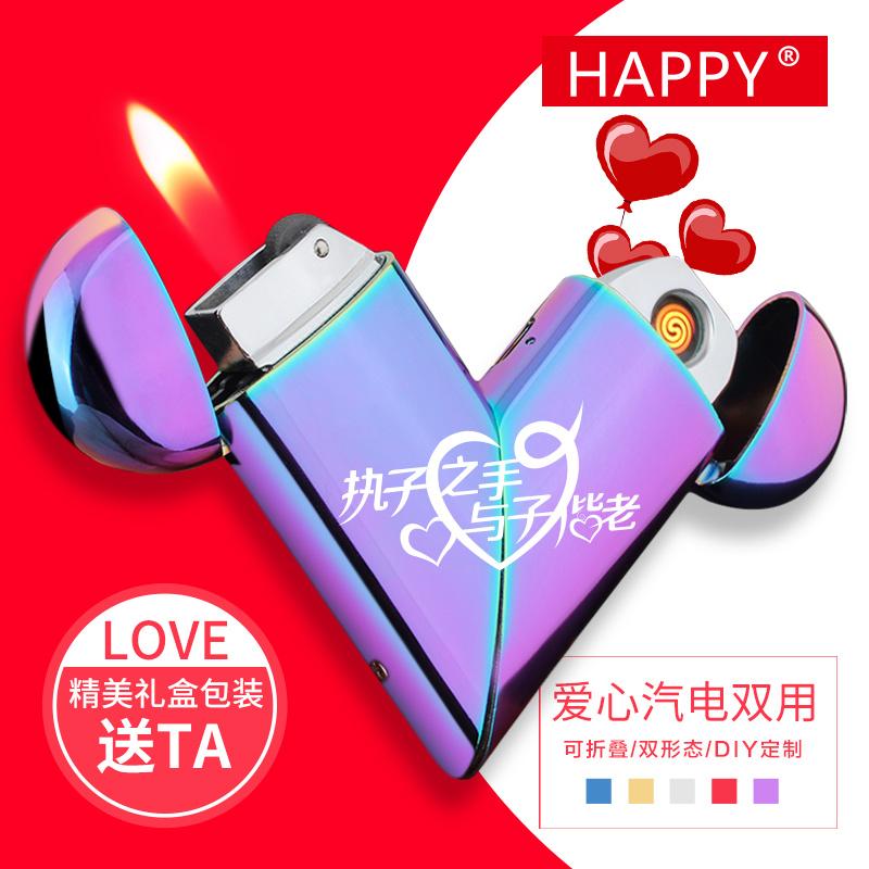 创意旋转爱心USB充电打火机充气防风点烟器个性创意定制送男朋友