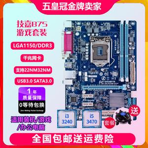 一年包换技嘉B75M-D3VB751155主板I53470H61z77台式机电脑