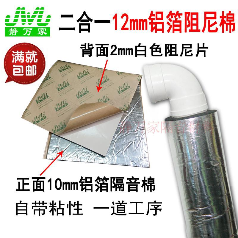 下水管隔音棉 下水道隔音棉 排水管卫生间管道 隔音材料