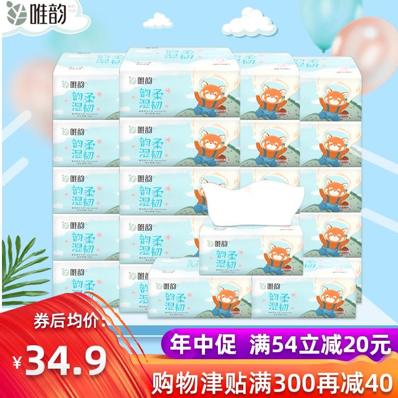 唯韵抽纸婴儿专用婴幼儿超柔家用实惠装整箱纸抽宝宝用纸巾餐巾纸
