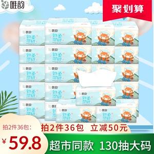 领20元券购买唯韵抽纸婴幼儿超柔家用整箱餐巾纸