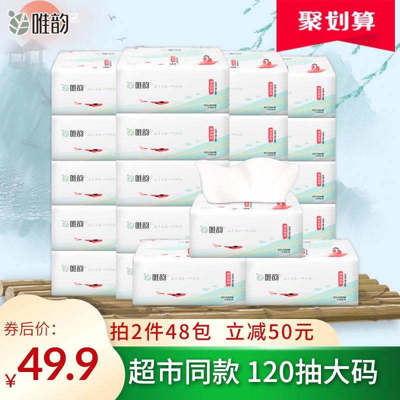 唯韵抽纸可湿水洗面巾抽取式卸妆面巾整箱实惠装24包纸抽家用大号