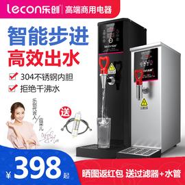 乐创开水器商用开水机步进式全自动电热水器热水机烧水机器奶茶店