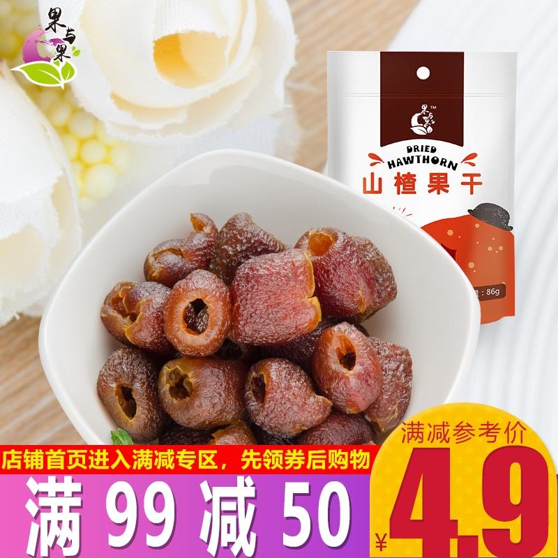 果与果空心山楂1袋装无核果干小包健康果脯蜜饯休闲怀旧零食86g*1