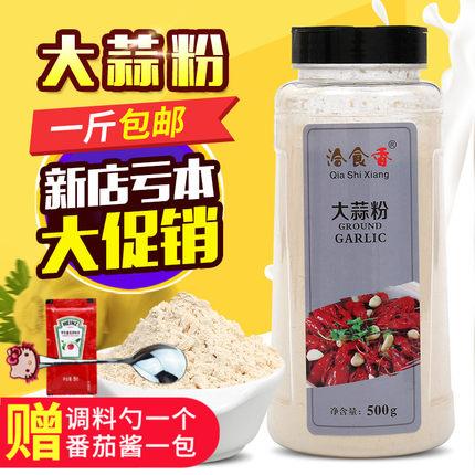 纯大蒜粉500g包邮蒜食用腌制粉叶粉