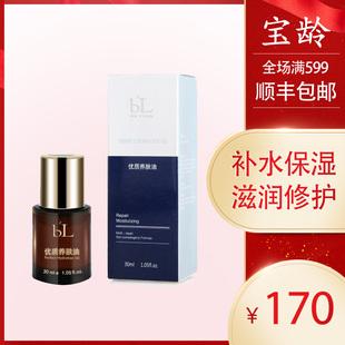 bl宝龄优质养肤油30ml滋润修护受损肌肤及干敏肌肤补水保湿