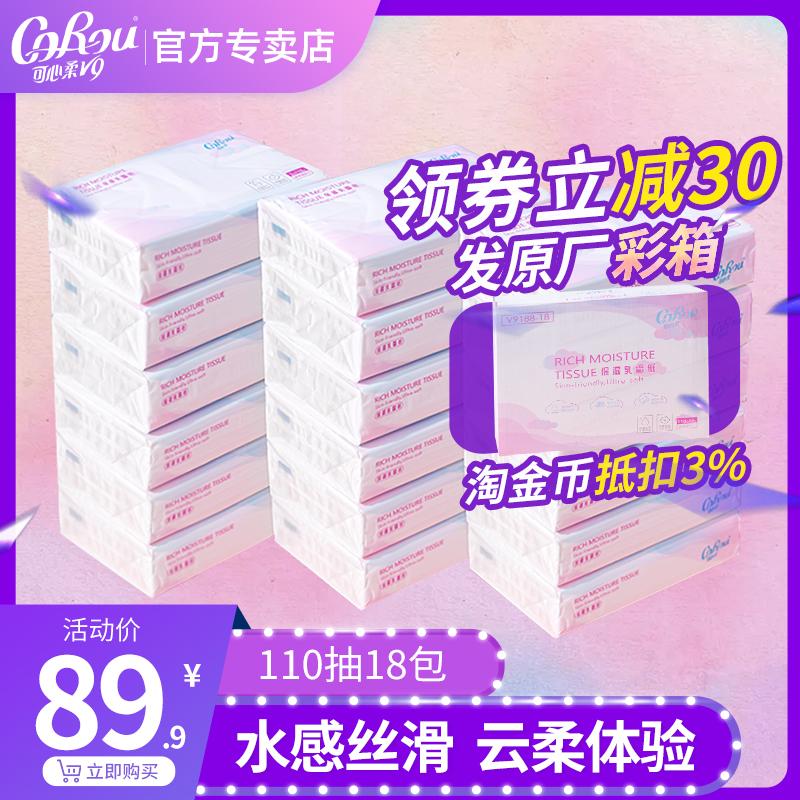 可心柔V9宝宝抽纸实惠婴儿纸巾云柔巾家用装110抽18包整箱官方
