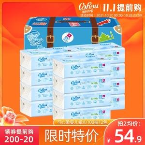 可心柔V9婴儿超柔纸巾家用实惠装宝宝手口专用抽纸100抽12包整箱