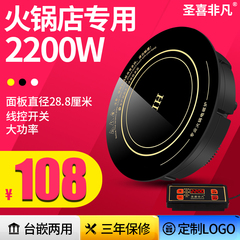 Hot pot induction cooker round commercial embedded sinking 2200W wire controlled high power hotel hot pot shop only