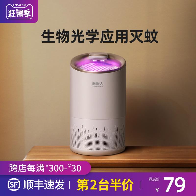 滅蚊燈神器驅蚊器滅蚊家用蚊子室內嬰兒物理殺捕誘吸蚊蟲臥室插電